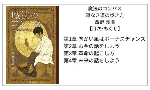 【全目次】魔法のコンパス 道なき道の歩き方 / 西野 亮廣【要点】