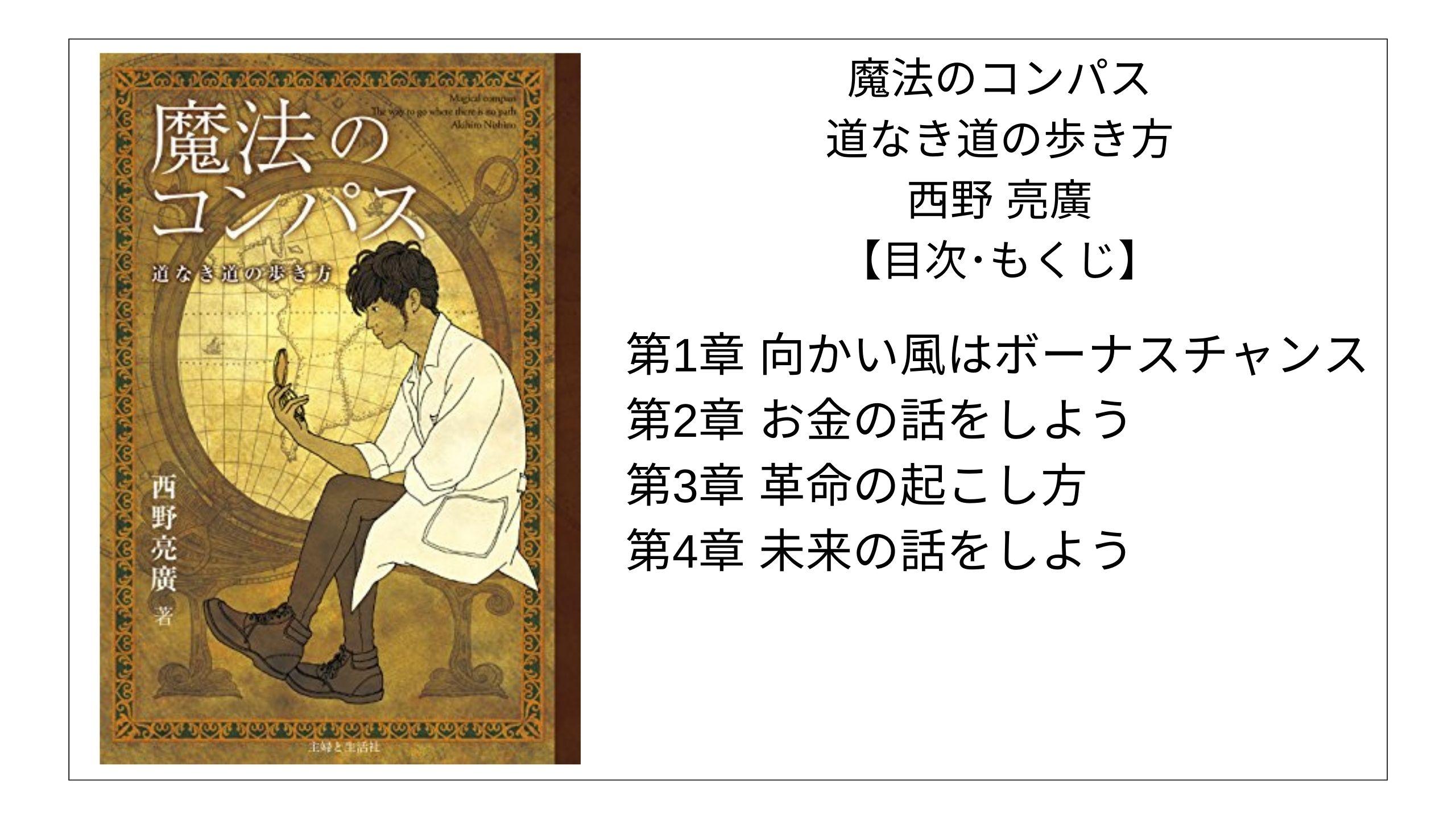 【目次】魔法のコンパス 道なき道の歩き方 / 西野 亮廣【要点】 モクホン 本の目次を読むサイト