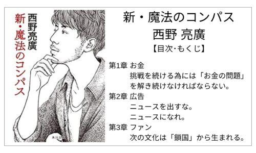 【全目次】新・魔法のコンパス / 西野 亮廣【要点】