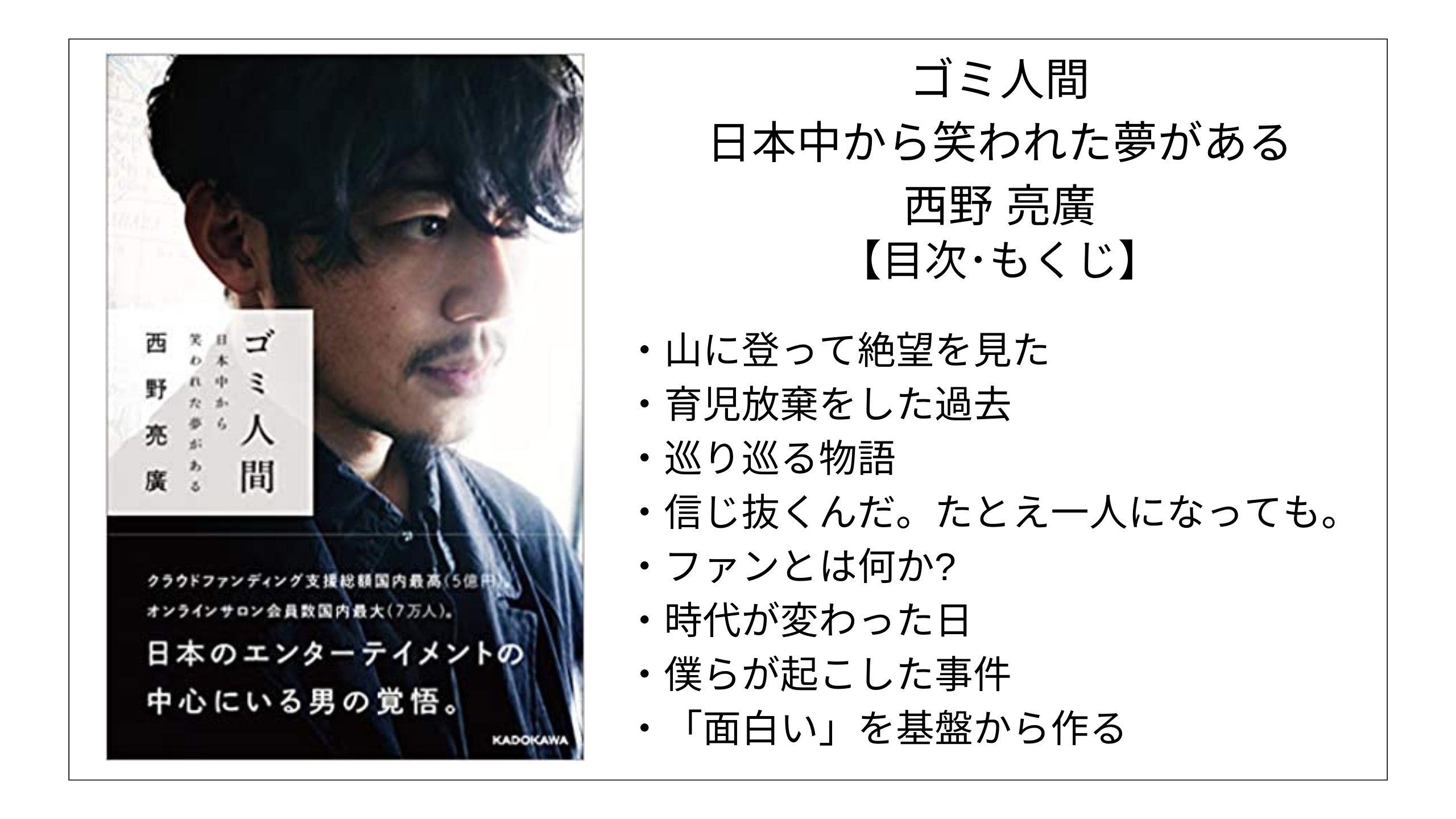 【目次】ゴミ人間 日本中から笑われた夢がある / 西野 亮廣【要点】 モクホン 本の目次を読むサイト