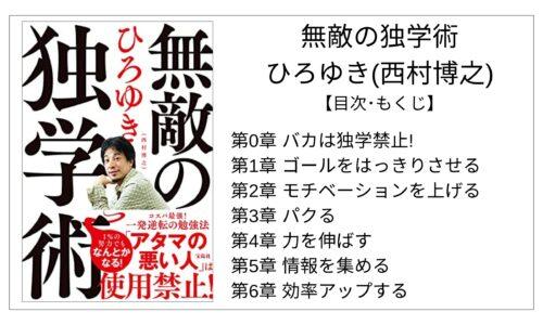 【全目次】無敵の独学術 / ひろゆき(西村博之) 【要点・もくじ】