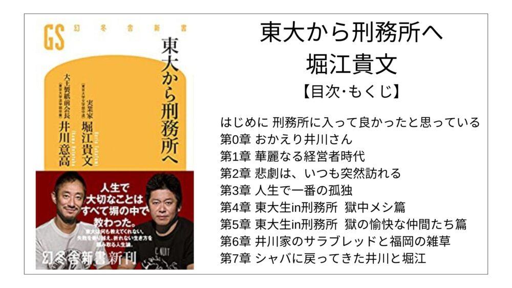 【全目次】東大から刑務所へ / 堀江貴文(ホリエモン) 【要点】