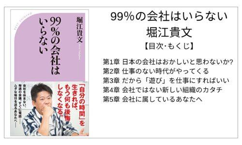 【全目次】99%の会社はいらない / 堀江貴文(ホリエモン) 【要点・もくじ】