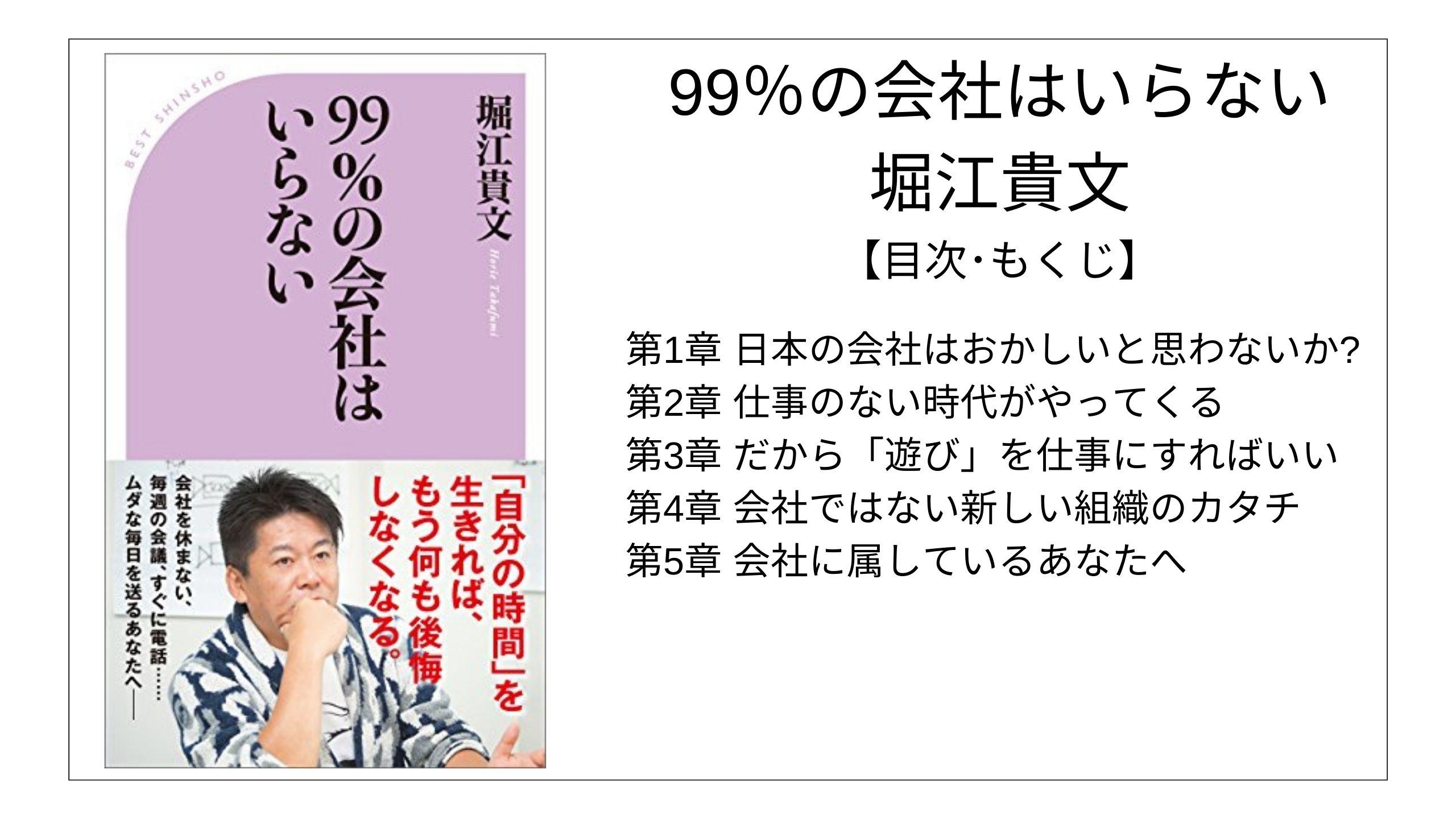 【目次】99%の会社はいらない / 堀江貴文(ホリエモン) 【要点】