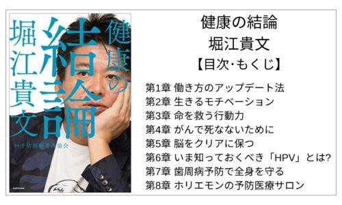 【全目次】健康の結論 / 堀江貴文(ホリエモン) 【要点・もくじ】