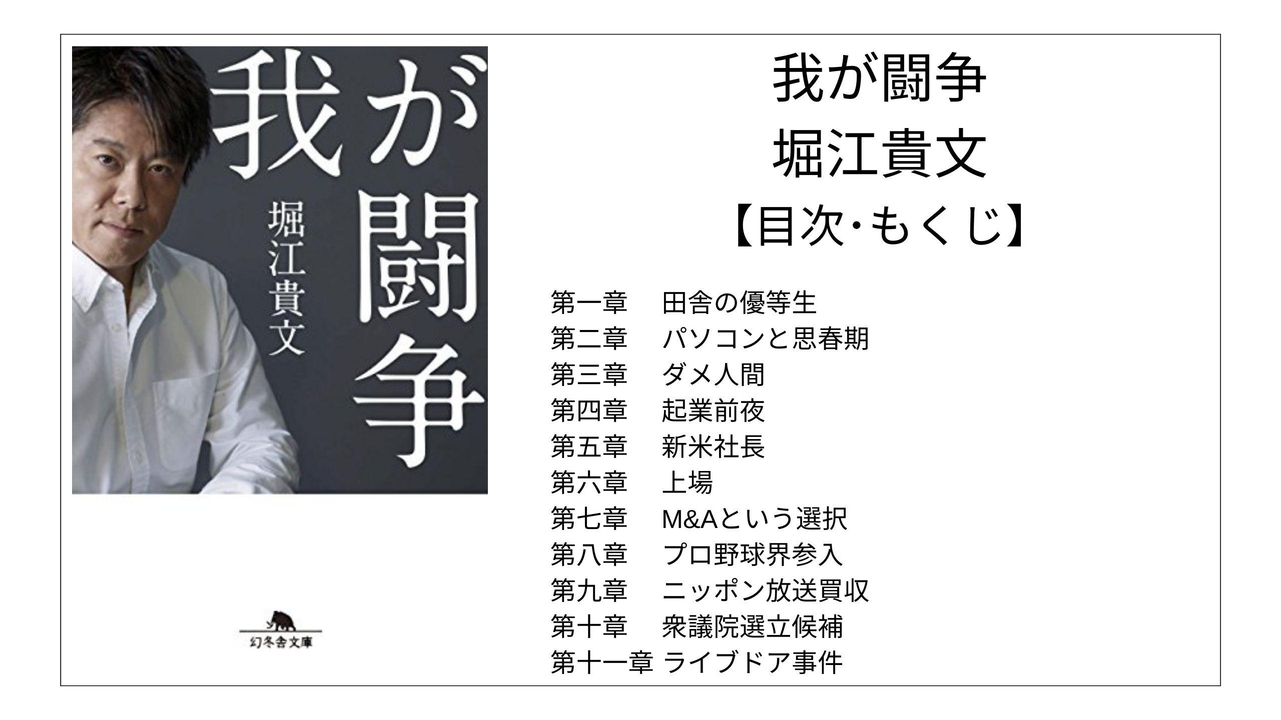 【目次】我が闘争 / 堀江貴文(ホリエモン) #我が闘争 #堀江貴文 #モクホン