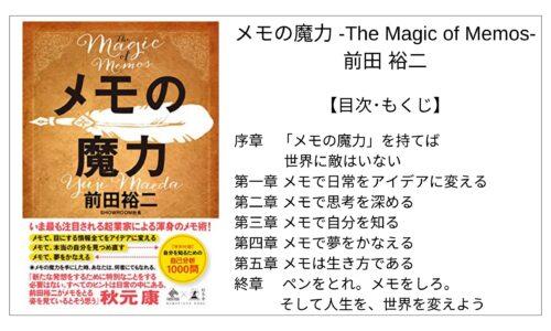 【全目次】メモの魔力 -The Magic of Memos- / 前田 裕二【要点・もくじ】