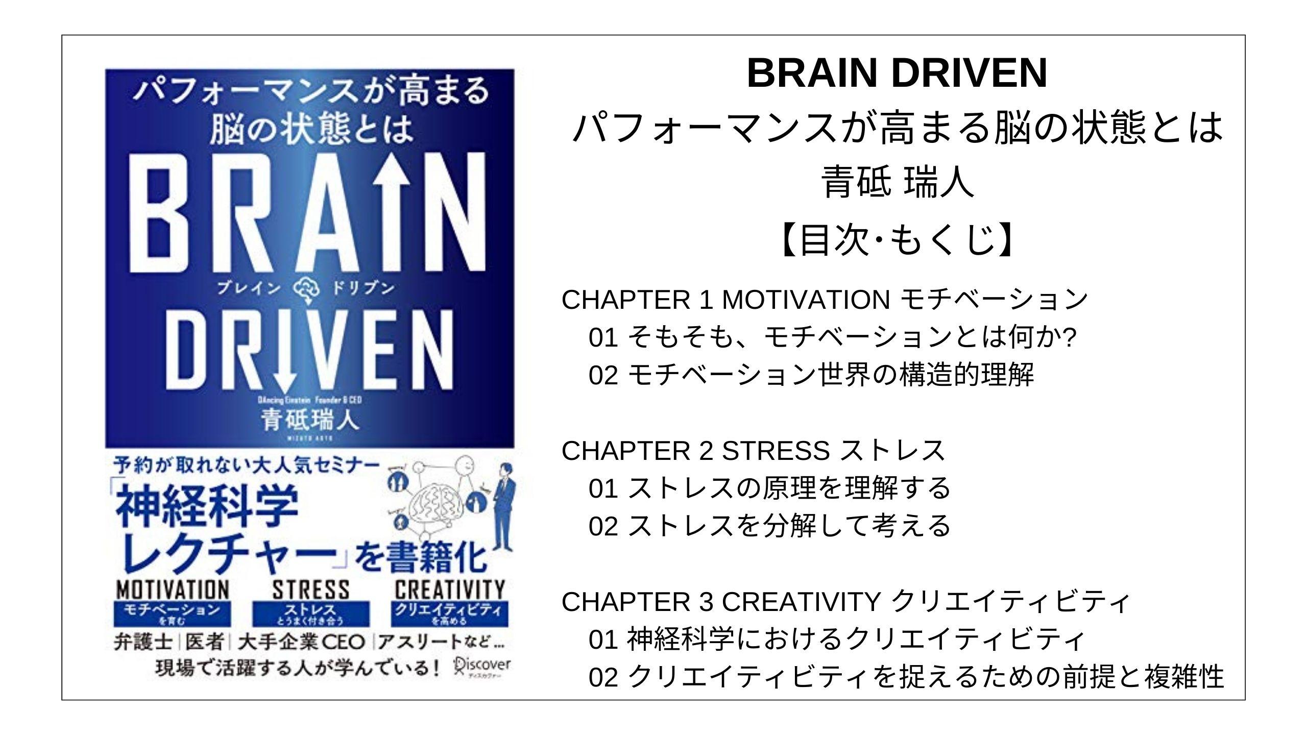 【全目次】BRAIN DRIVEN パフォーマンスが高まる脳の状態とは / 青砥 瑞人【要点・もくじ】モクホン 1分で成長するための本の目次を読むサイト