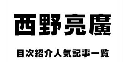 西野亮廣のオススメ本の目次紹介人気記事一覧! 役に立つ絶対読むべきオススメ人気記事まとめ!【もくじ】